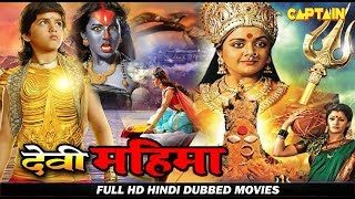 देवी महिमा ( Devi Mahima ) HD हिंदी डब भक्ति फिल्म || मीना, दिव्या उन्नी, चरणराज