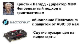 ASIC защита Electroneum, МВФ о криптоактивах, снижение цен майнинг-оборудования