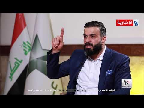 شاهد بالفيديو.. الدورة الخامسة | محمد الكربولي : إدارة الكاظمي للملف الخارجي ناجحة