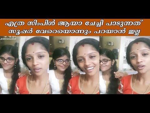 Enthu Rasamaayitta Chechi Paadiyath Sooper Chechi Simple Aayittu Manoharamaayi Paadi😍😍💓