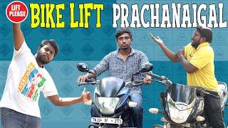 Bike Lift Prachanaigal | Veyilon Entertainment