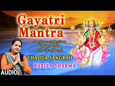 Gayatri Mantra I BABITA SHARMA I Full Audio Song I Chalisa Sangrah