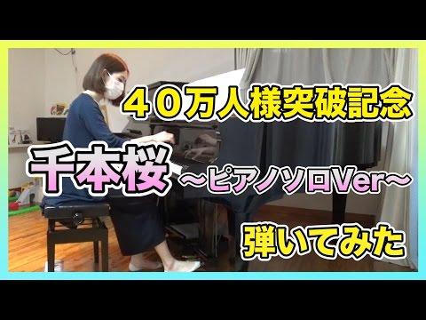 【ろあ】40万人様突破記念!千本桜〜ピアノソロVer〜弾いてみた【記念動画】