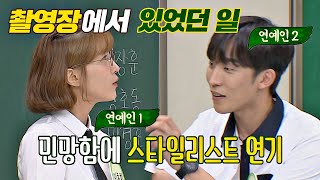 Knowing Bros EP248 Oh Yoon-ah, Lee Cho-hee, Lee Sang-yi, Ki Do-hoon