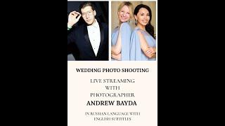 Live Streaming with famous wedding photographer Andrew Bayda (Андрей Байда)