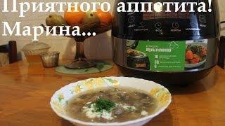 Смотреть онлайн Легкий суп из шампиньонов в мультиварке
