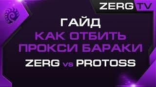 ★ Гайд ZvP - Как отбить ПРОКСИ бараки   StarCraft 2 с ZERGTV ★