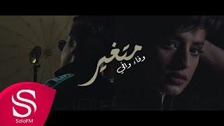 اغاني حصرية متغير - وفاء وافي ( حصرياً ) 2019 تحميل MP3
