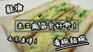 【有碗話碗】隱世創意工廠食堂!蔥花蛋治、牛腩煎米粉、椒鹽燒賣、蒜茸水餃 | 香港必吃美食