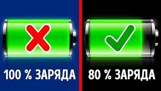 14 Надежных Способов Продлить Заряд Аккумулятора в Телефоне