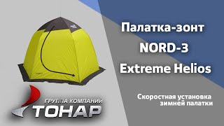 Палатка зимняя nord 3 helios