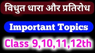 विधुत धारा और प्रतिरोध । science important topic class 9,10,11,12th । Science important question - Download this Video in MP3, M4A, WEBM, MP4, 3GP