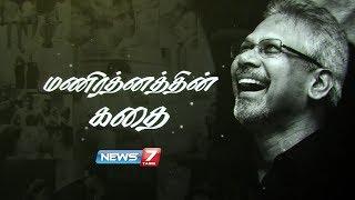 மணிரத்னத்தின் கதை | Director Mani Ratnam's Story  | கதைகளின்கதை