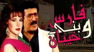 مسرحية فارس وبنى خيبان - Masrahiyat Fares We Bany Khayban