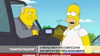 Виктор Янукович в  Симпсонах