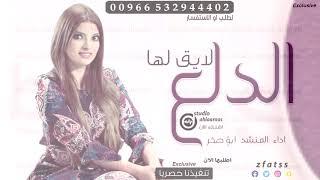 شيلة ام العروس 2019  شيلات الدلع لايق لها جديد شيلة رقص حماسيه 2020