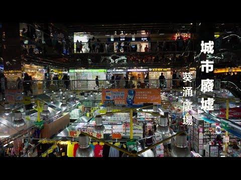 城市廢墟-葵涌廣場(The forgotten space)