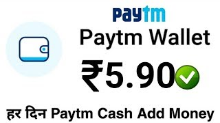 ₹5 + ₹5 + ₹5 Add Free Paytm Cash Earning App For Android || Paytm Offer Today || Instant Paytm