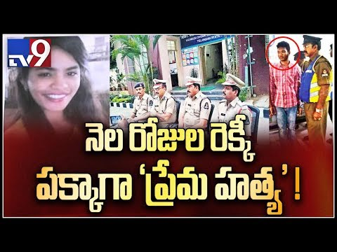Psycho lover kills intermediate girl in Hyderabad - TV9