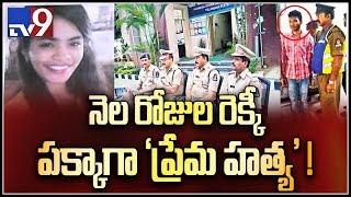 Psycho lover kills intermediate girl in Hyderabad - TV9