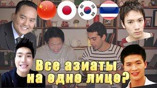 Корея, Все азиаты на одно лицо? Китаец, кореец или японец