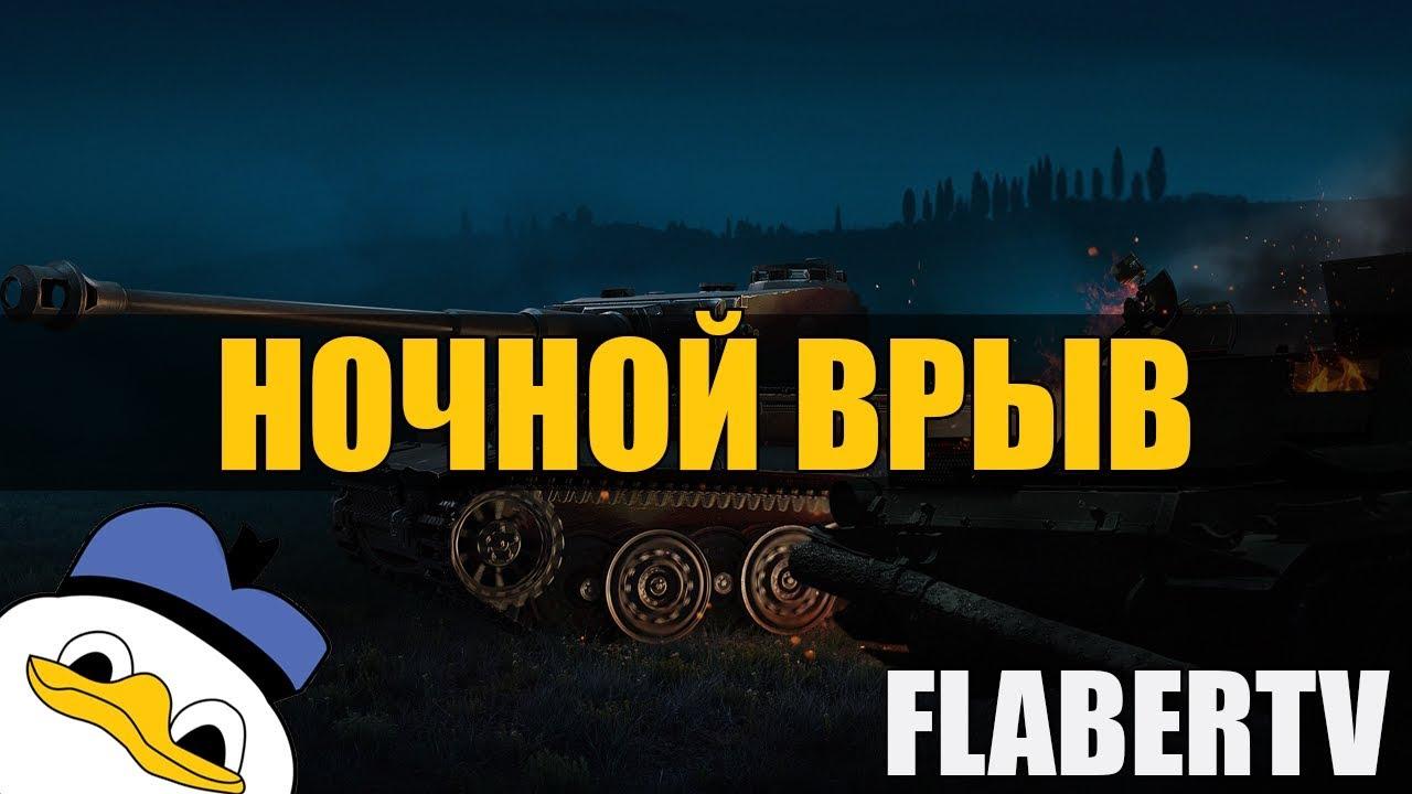 НОЧНОЙ ВРЫВ ● ЧИЛЛИМ ● Insight + FlaberLogic
