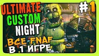 Ultimate Custom Night (FNAF 7) Прохождение #1 ✅ ВСЕ ФНАФ В ОДНОМ!