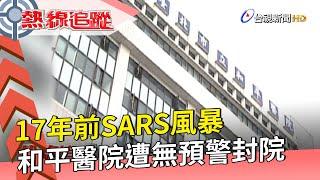 17年前SARS風暴 和平醫院遭無預警封院【熱線追蹤】