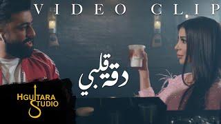 Khaled BoSakhar - Daqat Qalbi (Video Clip) |خالد بوصخر - دقة قلبي (فديو كليب) |2018 تحميل MP3