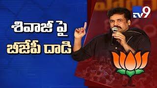 BJP workers attack Hero Sivaji || AP Special Status - TV9
