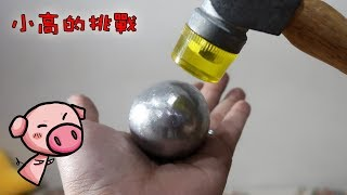 How To Polishing a Ball of Aluminium Foil | Cómo hacer un espejo Bola de papel de aluminio [小高的挑戰] - Video Youtube