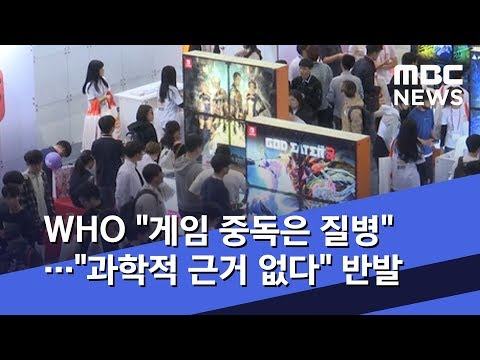 """WHO """"게임 중독은 질병""""…""""과학적 근거 없다"""" 반발 (2019.05.26/뉴스데스크/MBC)"""