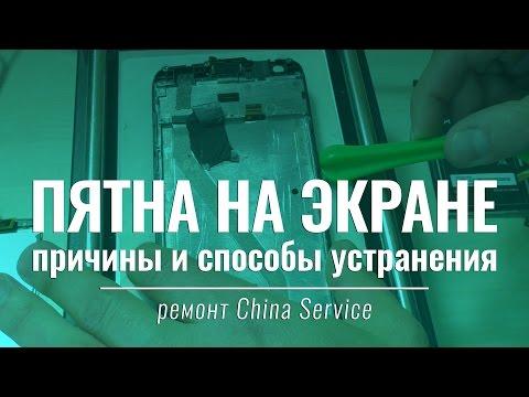 Пятна на экране — что делать?   China Service