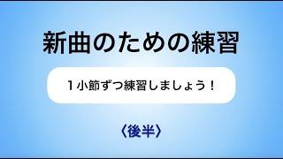 彩城先生の新曲レッスン〜1小節ずつ4-4後半〜のサムネイル画像