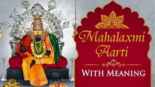 Lakshmi Aarti - Om Jai Laxmi Mata - Mahalakshmi Aarti with Meaning