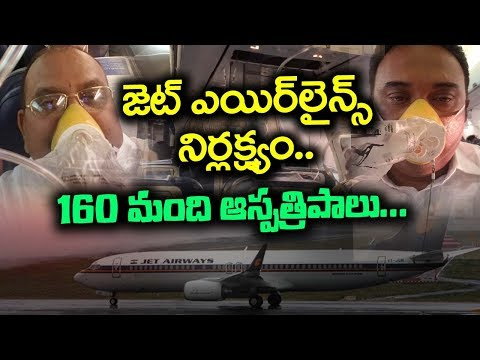160 Flyers in Jet Airlines at Risk due to Low Oxygen Level in Flight   NTV