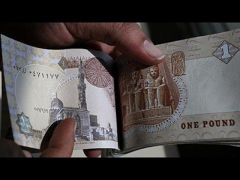 Αίγυπτος: Μπήκε σε πρόγραμμα του Διεθνούς Νομισματικού Ταμείου – economy