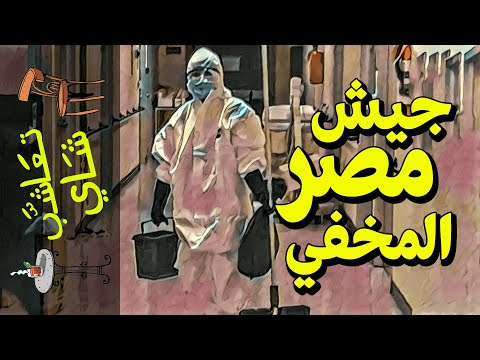 جيش مصر المخفي