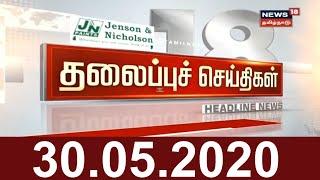 Top Noon Headlines Today | பிற்பகல் தலைப்புச் செய்திகள் | News18 Tamil Nadu | 30.05.2020