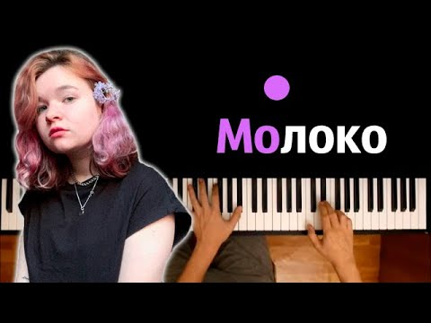 Алена Швец - Молоко ● караоке   PIANO_KARAOKE ● ᴴᴰ + НОТЫ & MIDI