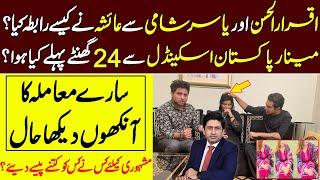 How did Ayesha Contact Iqrar ul Hassan and Yasir Shami?  Eye Witness Statement