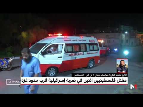 العرب اليوم - شاهد:  مقتل فلسطينيين اثنين إثر ضربة إسرائيلية قرب الحدود مع غزة
