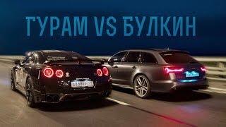 Булкин VS Гурам. 770л.с. RS6 VS 880л.с GT-R