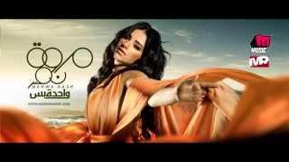 تحميل اغاني Marwa Nas - Wa2ft Gnbak / مروة نصر - وقفت جنبك MP3