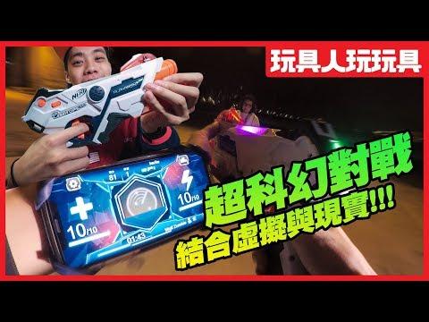 結合虛擬與現實的科幻對戰!NERF 光射系列「單發射擊」&「快速火力」Nerf Laser ops