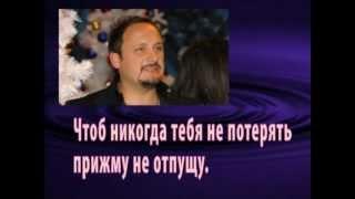 Стас Михайлов  -  Нежданная любовь.