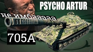 не имбааааа 705А [World of Tanks]