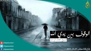 اغاني حصرية الشيخ خالد الراشد 2016 الوقوف بين يدي الله رسالة مؤثرة و بليغة Khalid Rashid تحميل MP3