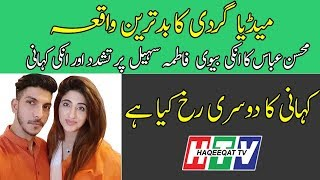 Clarification of Fatema Sohail Wife of Actor Mohsin Abbas Haider