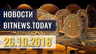 Новости Bitnews.Today 26.10.2018